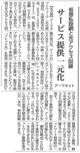 nikkan_anw151009